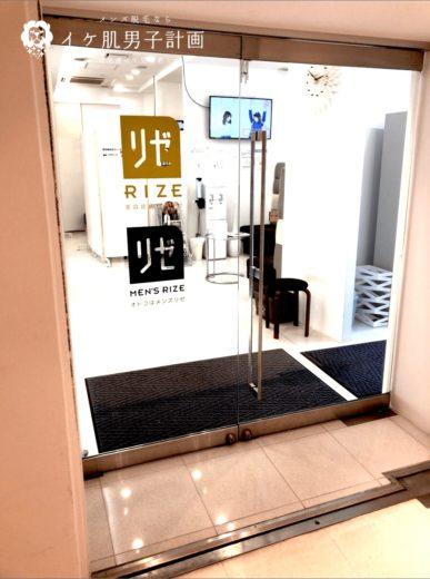 メンズリゼ渋谷院の入り口の様子