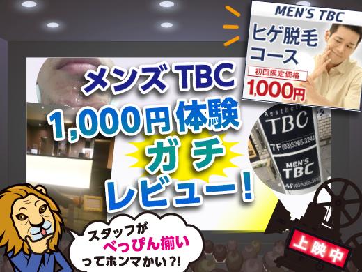 メンズTBC1,000円体験でヒゲ脱毛をしてきた!新宿本店で効果や痛みを検証