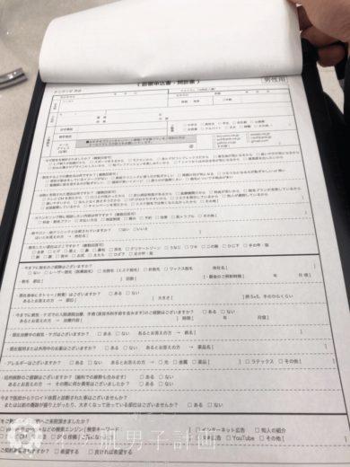 メンズリゼ渋谷の問診票の画像