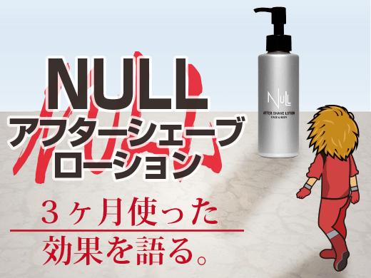 NULLアフターシェーブローションの効果を髭に3ヶ月塗って検証!