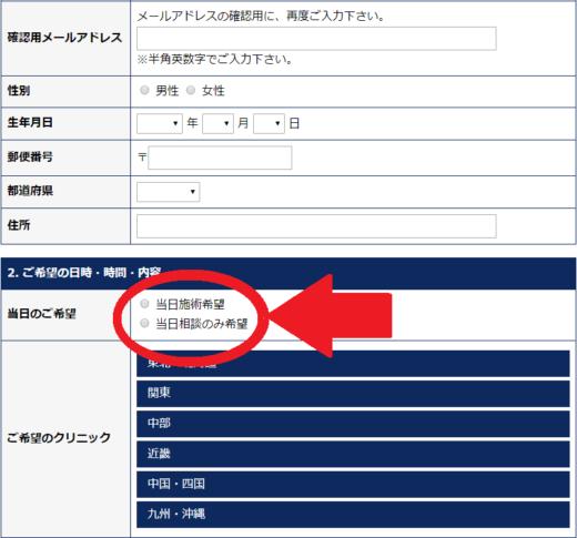 湘南美容外科のweb予約をパソコンでする2