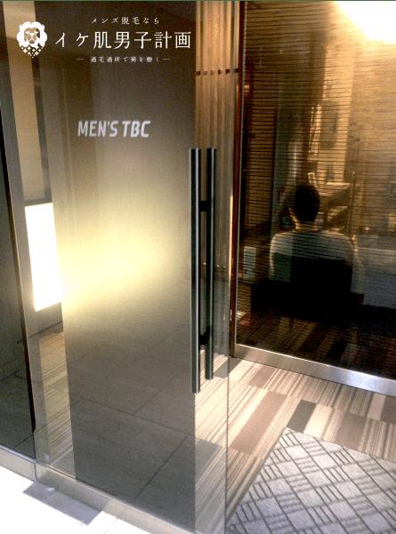 メンズTBC新宿本店の店舗前