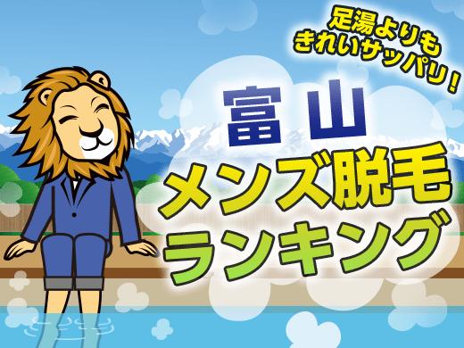 富山のメンズ脱毛で見逃せないオススメ3社!髭・VIOが人気の店舗を厳選