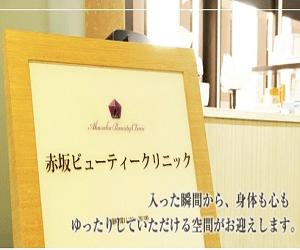 赤坂ビューティークリニックのバナー画像