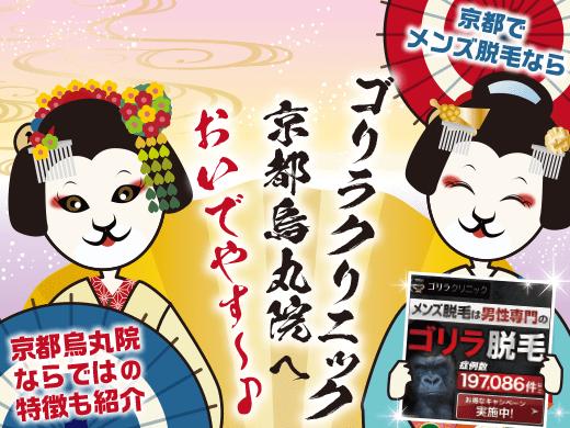 ゴリラクリニック京都烏丸院の評判!髭・VIO料金を他店と比較