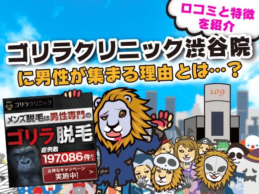 ゴリラクリニック渋谷院の口コミを最速紹介!6つ特徴から注目クリニックに?