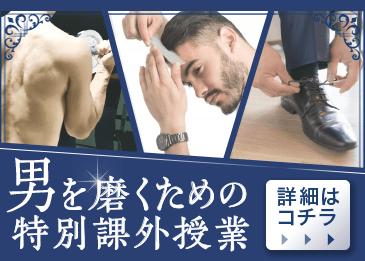 男を磨くための特別課外授業【企画一覧バナー】