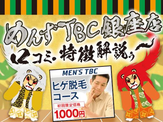 メンズTBC銀座店の口コミ「青髭解消」は本当?料金も計算してみた!