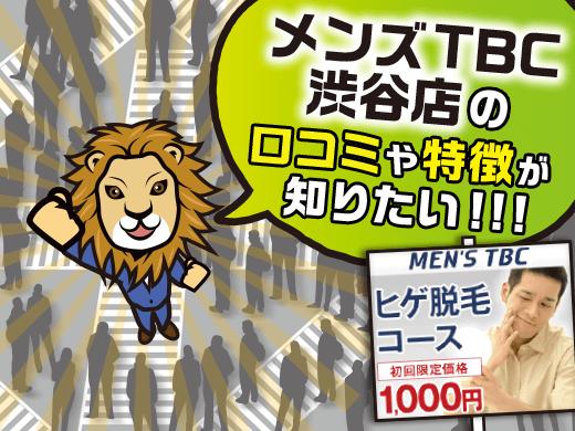 メンズTBC渋谷店の口コミ「勧誘がしつこい」「効果高い」の真相とは?