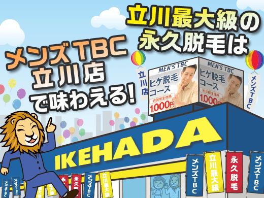メンズTBC立川店の特徴4つ!口コミ「2回で髭がなくなる」は本当?