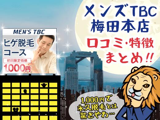【メンズTBC梅田本店】実際の口コミ・評判から効果や料金を解説!
