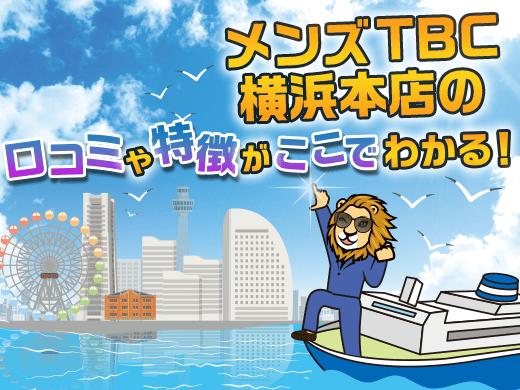 メンズTBC横浜本店は「効果」の口コミ多数!特徴や注意点まで網羅