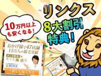 最大10万円以上も安くなるリンクスの8大特典を紹介!