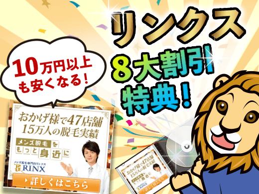 リンクス脱毛の割引キャンペーン!これで10万円以上もお得になる!