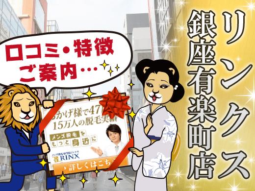 【リンクス銀座有楽町店】口コミに「効果が高い」が多い人気店の詳細!