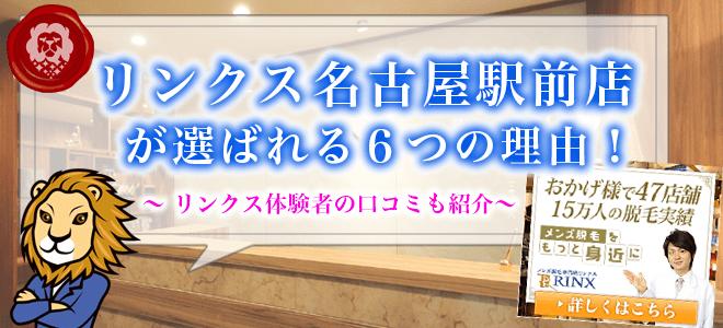 リンクス名古屋駅前店が選ばれる6つの理由を解説