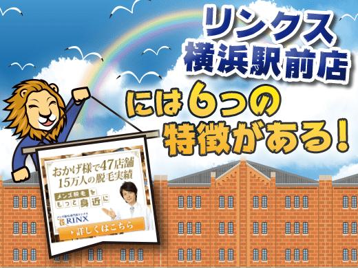 リンクス横浜駅前店の評判が高い6つの理由!写真付きで効果もわかる