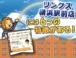 リンクス横浜駅前店には6つの特徴がある!