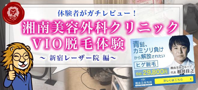 湘南美容外科新宿レーザー院でのVIO脱毛体験記