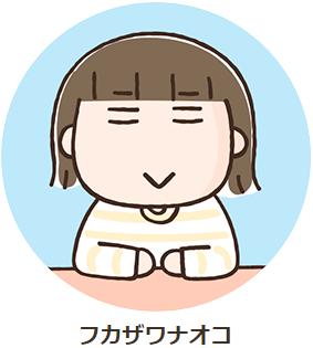 ヒゲ脱毛を4コマ漫画で解説する漫画家「フカザワナオコ」氏