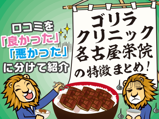 【ゴリラクリニック名古屋栄院】良い評判・悪い口コミまで徹底解説!