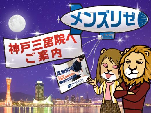 メンズリゼ神戸三宮院の6つの強み!今なら2,980円で体験できる
