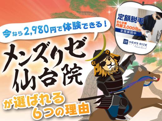 今なら2,980円お試し!仙台でメンズリゼが選ばれる6つの理由!