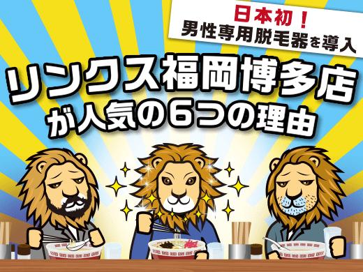 リンクス福岡博多店で脱毛すべき6つの強み!体験者の口コミはどう?