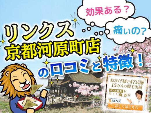 リンクス京都河原町店「効果・痛み」口コミ集計!回数次第で効果なし?