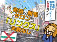 町田の脱毛サロンは「リンクス」で失敗なし!