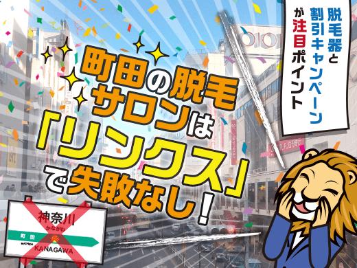 【リンクス東京町田店】日本初の脱毛器と割引キャンペーンに注目!