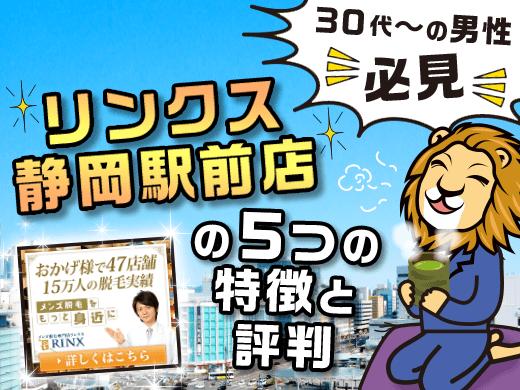 【リンクス静岡駅前店】30〜40代男性に選ばれる5つの理由!