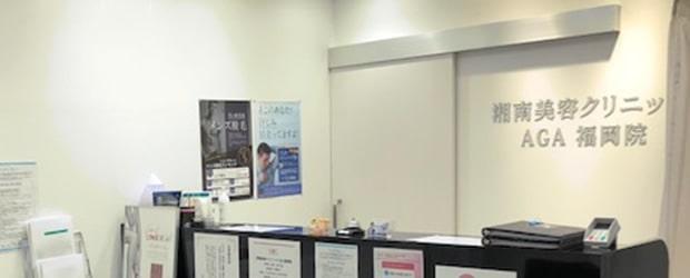 湘南美容外科クリニックの福岡レーザー院の受付の様子