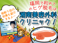 福岡で初めてヒゲ脱毛をすうなら湘南美容外科クリニック!