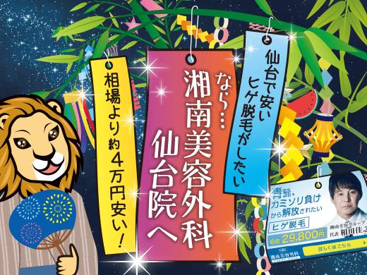 湘南美容外科「仙台院」のヒゲ脱毛は宮城で最安値?!【相場と比較】