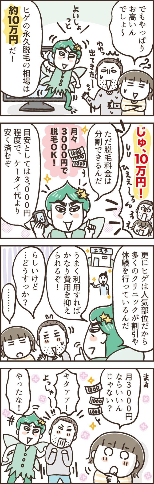 ヒゲ脱毛を4コマ漫画で解説「ヒゲ脱毛の相場は約10万円」