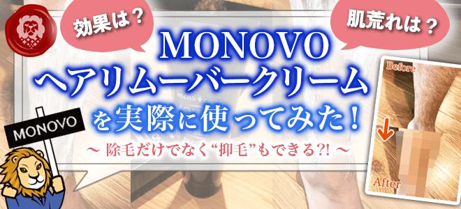 MONOVOヘアリムーバークリームを実際に使ってみた!