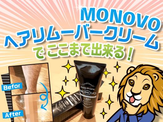 MONOVOヘアリムーバークリーム体験!効果・抑毛の口コミを検証