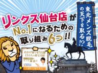 リンクス仙台店がNo.,1になるための取り組み6つ!