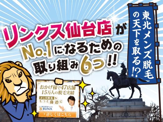 仙台のメンズ脱毛で「リンクス」が人気の理由!快適さは東北No.1?