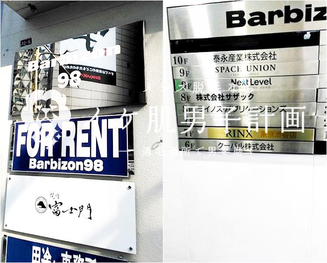 リンクス東京渋谷店のビルの様子