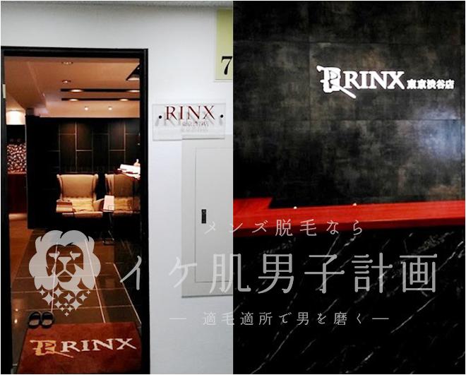 リンクス東京渋谷店の入口の様子