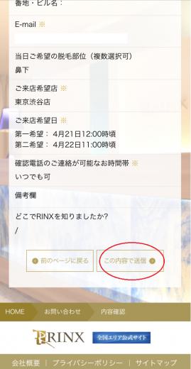 【リンクス】ヒゲ脱毛予約申し込み手順