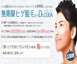【ドクターコバ】バナー