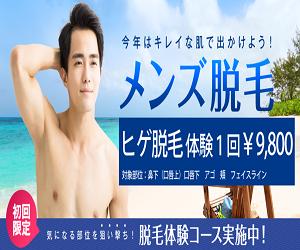 【新宿美容外科クリニック】バナー